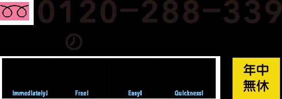 フリーダイヤル 0120-288-339【営業時間 AM 9:00〜PM 8:00まで】|風呂釜・浴槽の回収処分ならスマートライフ 【東京都足立区】|風呂釜回収/風呂釜処分/風呂釜撤去/風呂釜取外し
