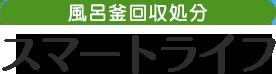ロゴ|風呂釜・浴槽の回収処分ならスマートライフ 【東京都足立区】|風呂釜回収/風呂釜処分/風呂釜撤去/風呂釜取外し